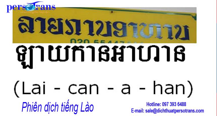 Trong sự phát triển hợp tác đa quốc gia, lĩnh vực phiên dịch tiếng Lào ngày càng quan trọng